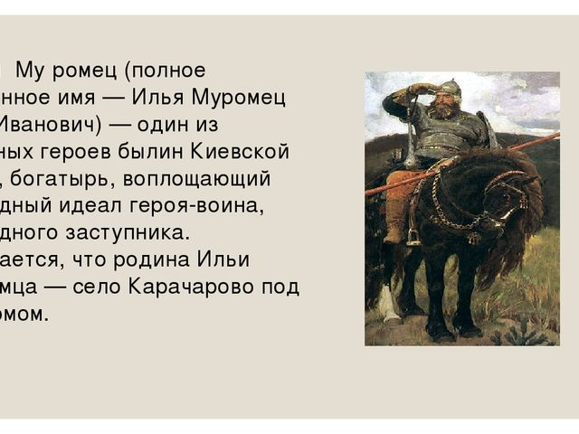 Илья́ Му́ромец (полное былинное имя — Илья Муромец сын Иванович) — один из гл...