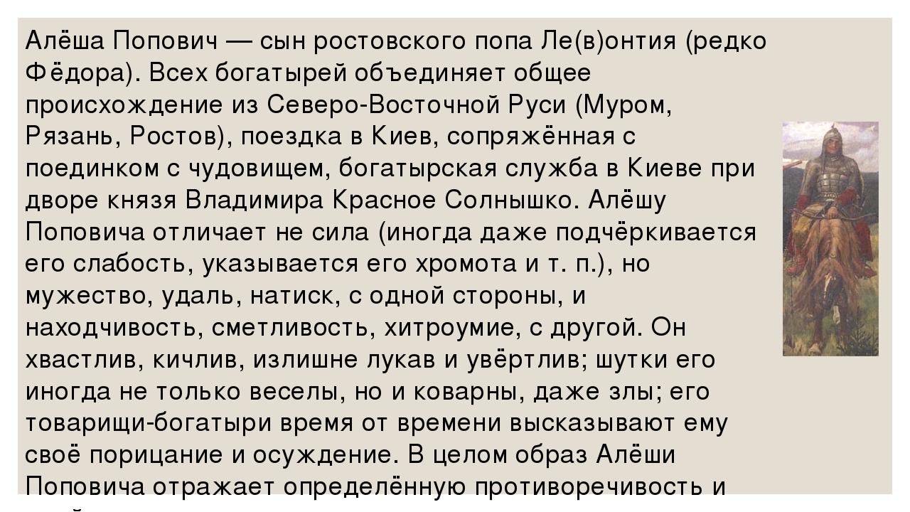 Алёша Попович — сын ростовского попа Ле(в)онтия (редко Фёдора). Всех богатыре...
