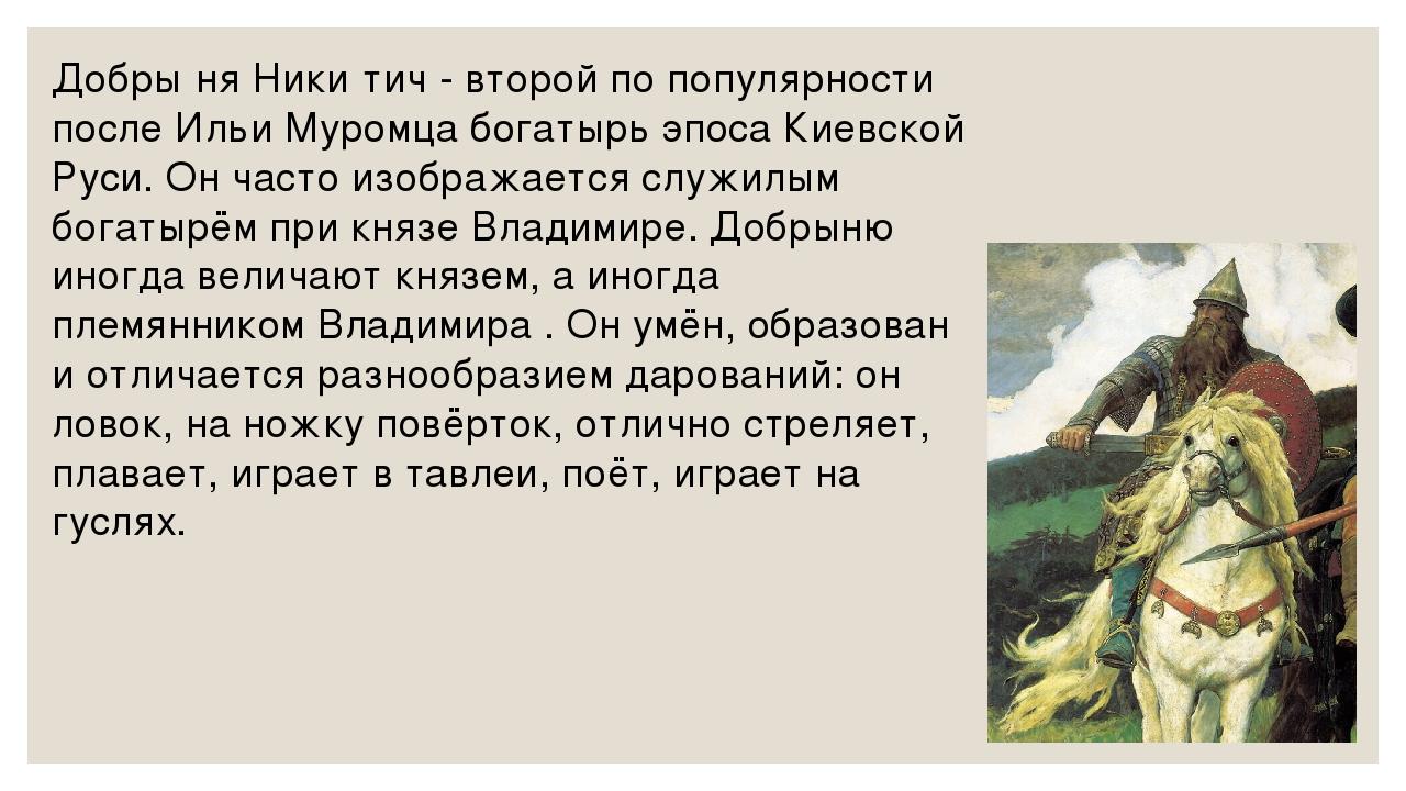 Добры́ня Ники́тич - второй по популярности после Ильи Муромца богатырь эпоса...