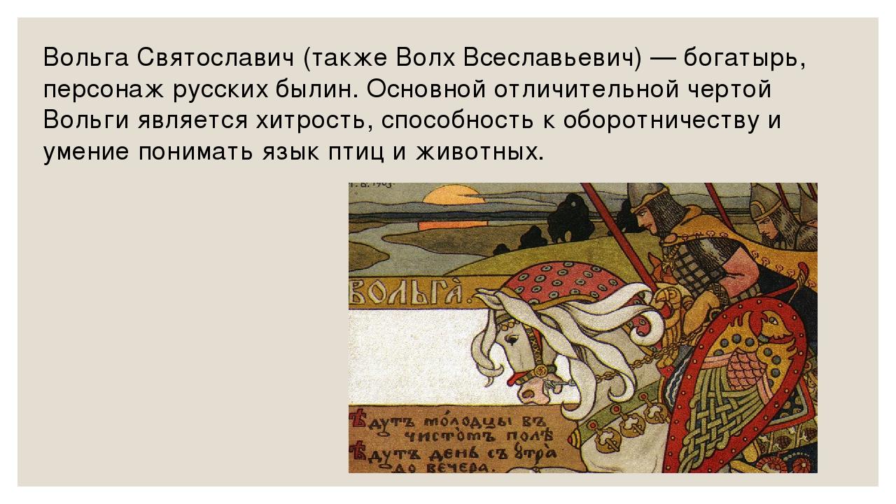Вольга Святославич (также Волх Всеславьевич) — богатырь, персонаж русских был...