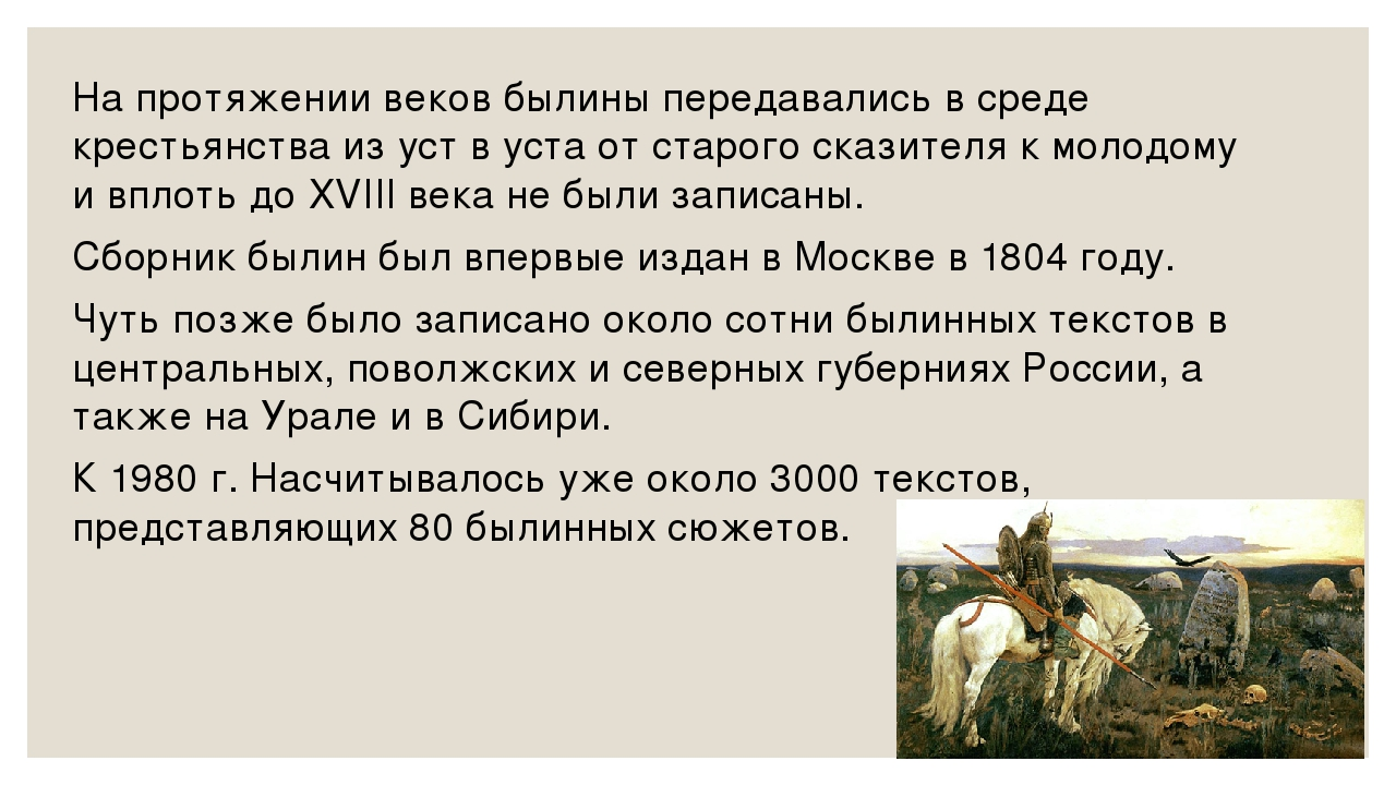 На протяжении веков былины передавались в среде крестьянства из уст в уста от...