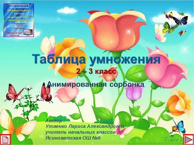 Автор : Утвенко Лариса Александровна учитель начальных классов Ясиноватская...