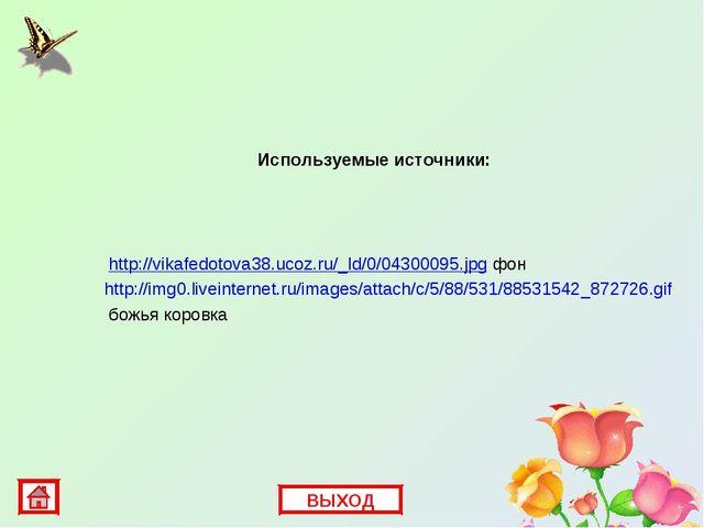 Используемые источники: http://vikafedotova38.ucoz.ru/_ld/0/04300095.jpg фон...