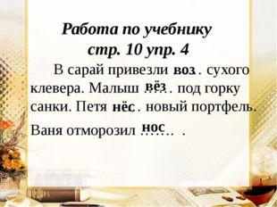 Работа по учебнику стр. 10 упр. 4 В сарай привезли …… сухого клевера. Малыш …