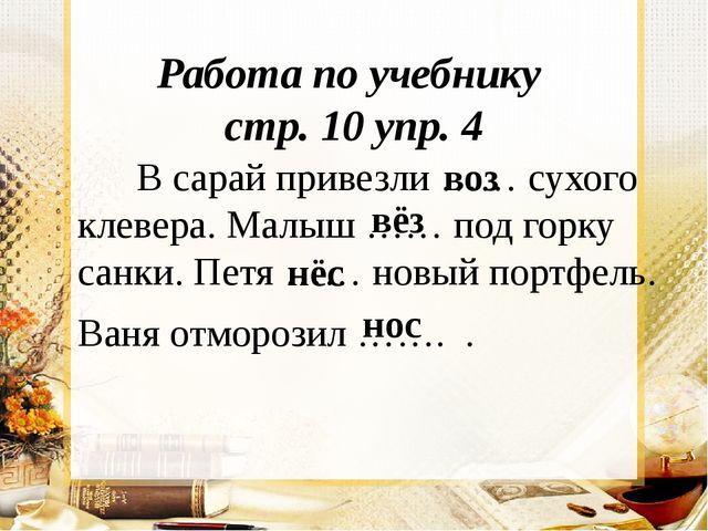 Работа по учебнику стр. 10 упр. 4 В сарай привезли …… сухого клевера. Малыш …...