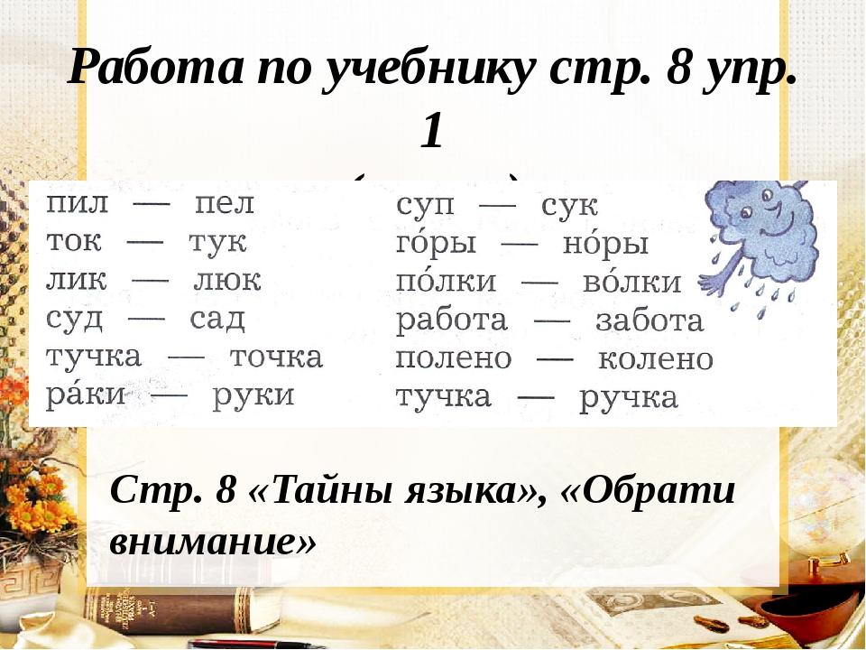 Работа по учебнику стр. 8 упр. 1 (устно) Стр. 8 «Тайны языка», «Обрати вниман...