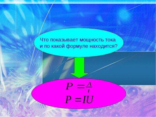 Что показывает мощность тока и по какой формуле находится?
