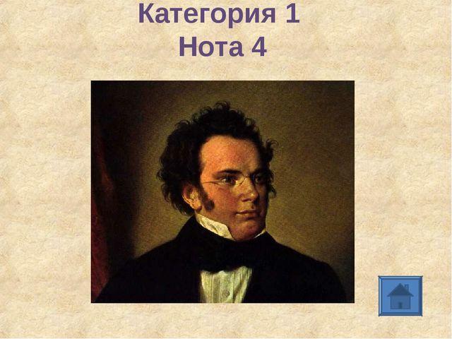 Категория 1 Нота 4