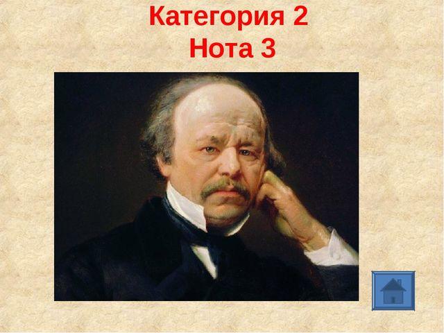 Категория 2 Нота 3