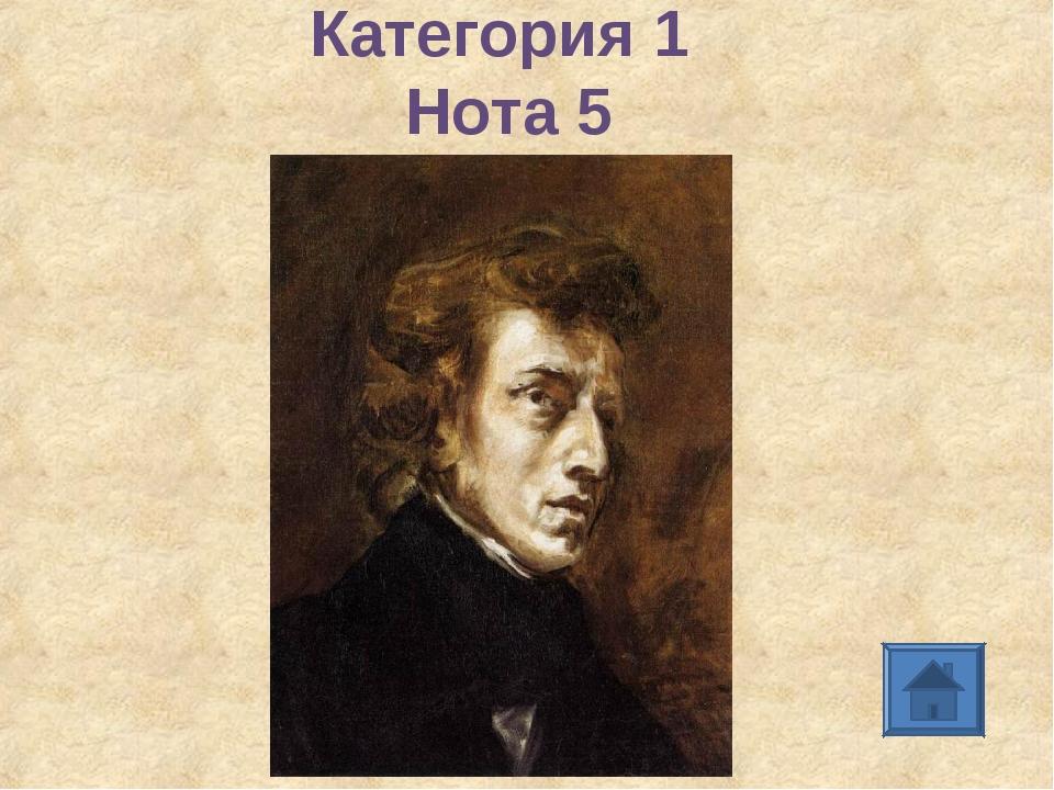 Категория 1 Нота 5