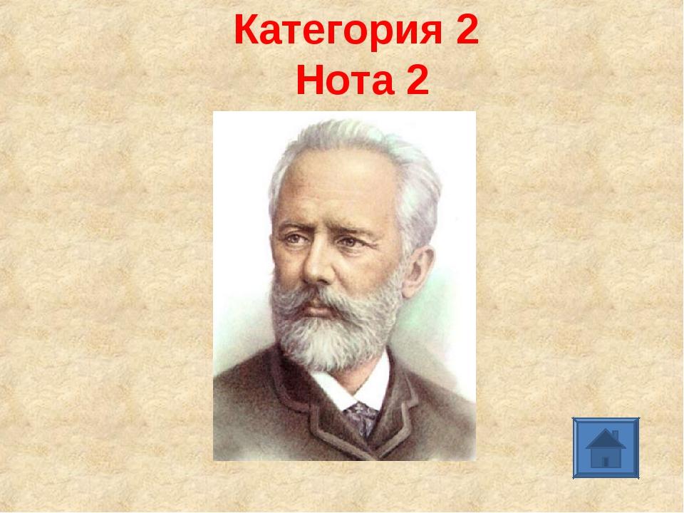 Категория 2 Нота 2