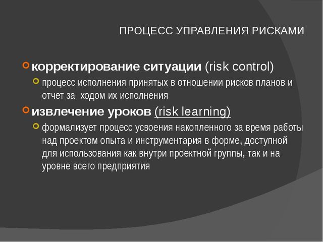 ПРОЦЕСС УПРАВЛЕНИЯ РИСКАМИ корректирование ситуации (risk control) процесс ис...