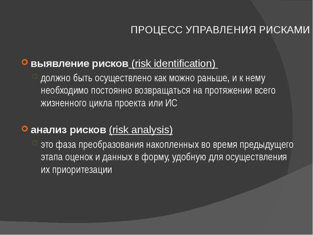 ПРОЦЕСС УПРАВЛЕНИЯ РИСКАМИ выявление рисков (risk identification) должно быть...