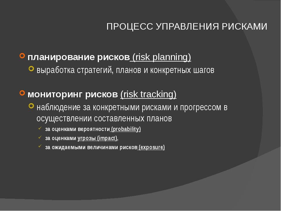 ПРОЦЕСС УПРАВЛЕНИЯ РИСКАМИ планирование рисков (risk planning) выработка стра...