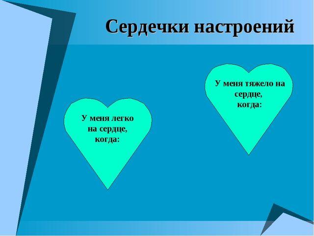 Сердечки настроений У меня легко на сердце, когда: У меня тяжело на сердце,...