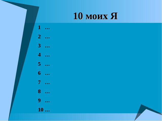 10 моих Я 1 … 2 … 3 … 4 … 5 … 6 … 7 … 8 … 9 … 10 …