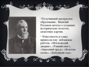 Мастер пейзажа Получивший прекрасное образование, Василий Поленов мечтал о со