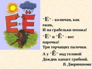 """""""Е"""" - колючая, как ежик, И на грабельки похожа! """"Е"""" и """"Ё"""" - вот парочка! Три"""