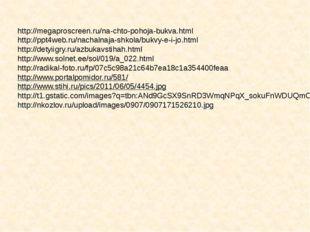 http://megaproscreen.ru/na-chto-pohoja-bukva.html http://ppt4web.ru/nachalnaj