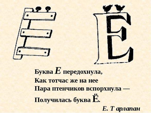 Буква Е передохнула, Как тотчас же на нее Пара птенчиков вспорхнула — Получил...