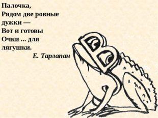 Палочка, Рядом две ровные дужки — Вот и готовы Очки ... для лягушки. Е. Тарла