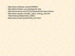 http://www.chitalnya.ru/work/409951/ http://allforchildren.ru/rus/shibaev01.p