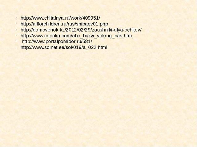 http://www.chitalnya.ru/work/409951/ http://allforchildren.ru/rus/shibaev01.p...