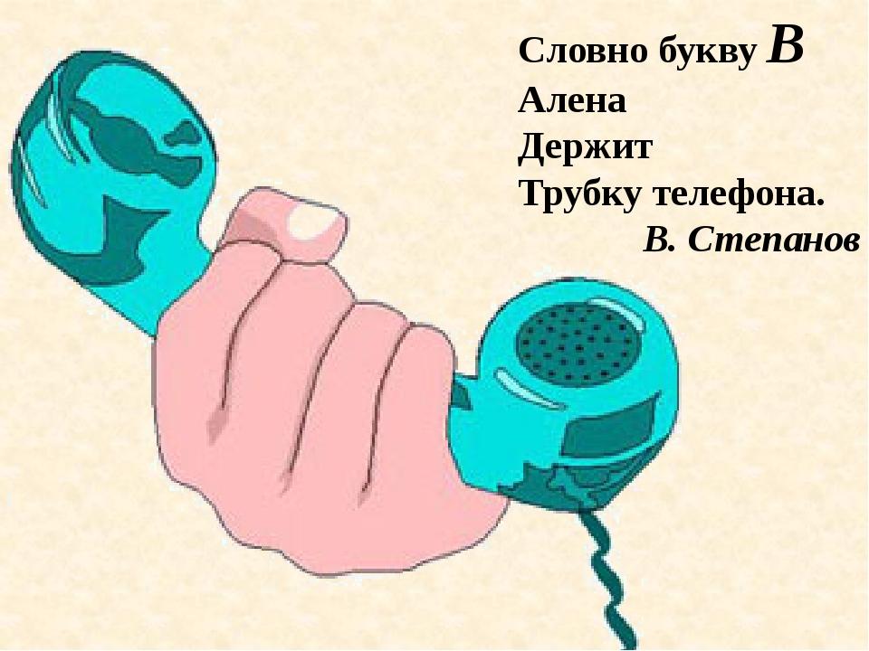 Словно букву В Алена Держит Трубку телефона. В. Степанов