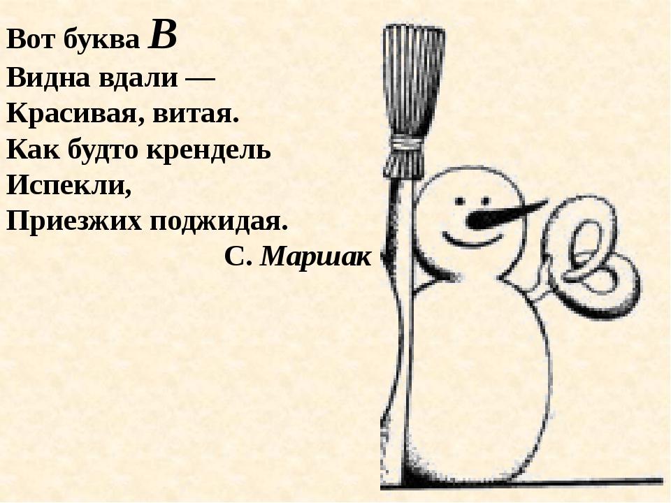 Вот буква В Видна вдали — Красивая, витая. Как будто крендель Испекли, Приезж...