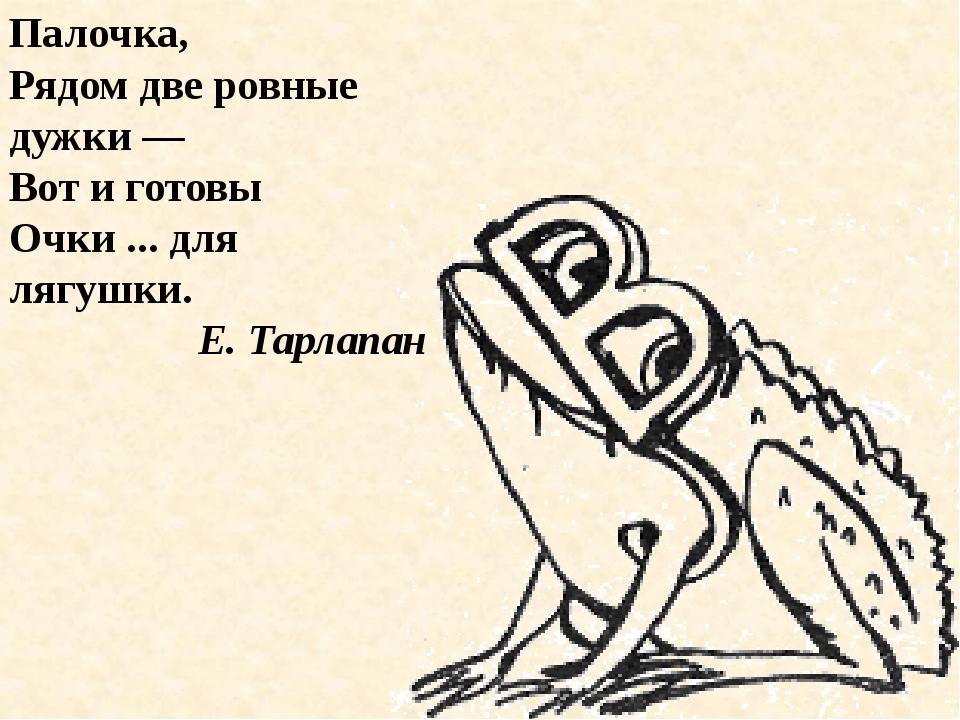 Палочка, Рядом две ровные дужки — Вот и готовы Очки ... для лягушки. Е. Тарла...