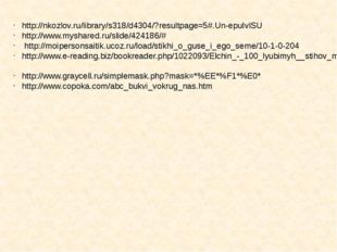 http://nkozlov.ru/library/s318/d4304/?resultpage=5#.Un-epuIvlSU http://www.my