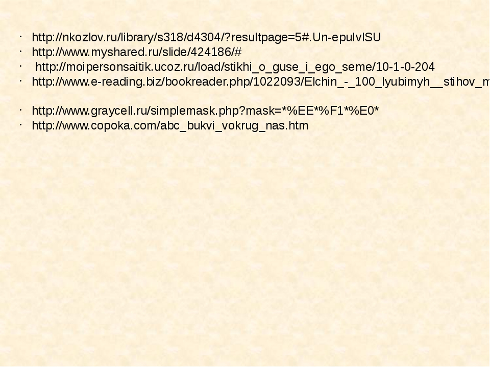http://nkozlov.ru/library/s318/d4304/?resultpage=5#.Un-epuIvlSU http://www.my...