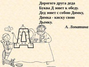 Дорогого друга деда Буква Д зовет к обеду. Дед зовет с собою Димку, Димка - к