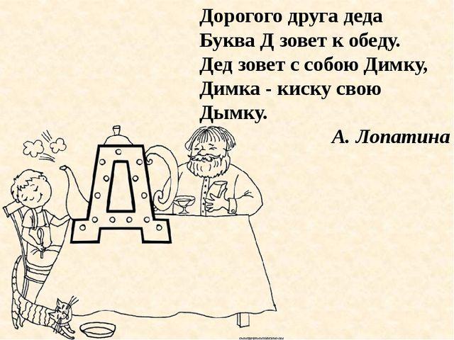 Дорогого друга деда Буква Д зовет к обеду. Дед зовет с собою Димку, Димка - к...