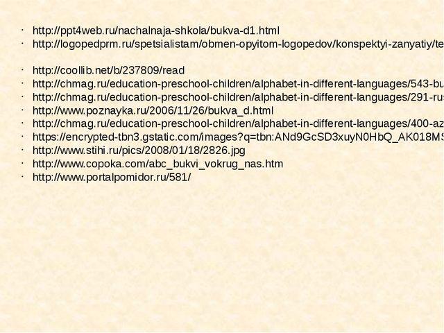 http://ppt4web.ru/nachalnaja-shkola/bukva-d1.html http://logopedprm.ru/spetsi...