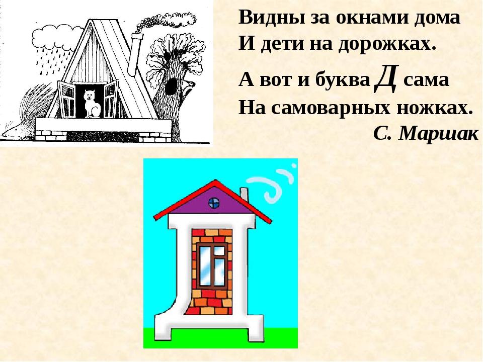 Видны за окнами дома И дети на дорожках. А вот и буква Д сама На самоварных н...