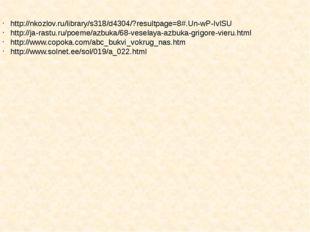http://nkozlov.ru/library/s318/d4304/?resultpage=8#.Un-wP-IvlSU http://ja-ras