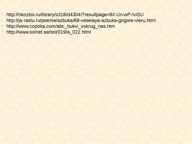 http://nkozlov.ru/library/s318/d4304/?resultpage=8#.Un-wP-IvlSU http://ja-ras...