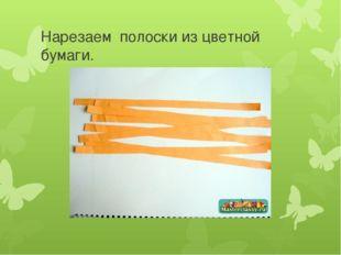 Нарезаем полоски из цветной бумаги.