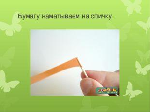 Бумагу наматываем на спичку.