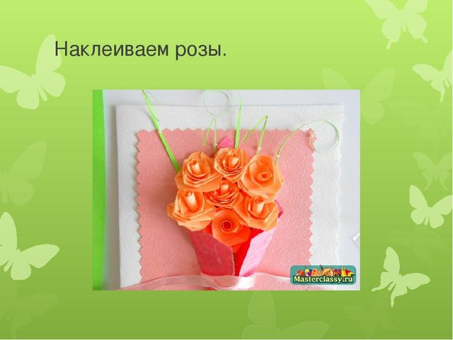 Наклеиваем розы.