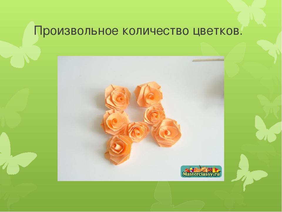 Произвольное количество цветков.