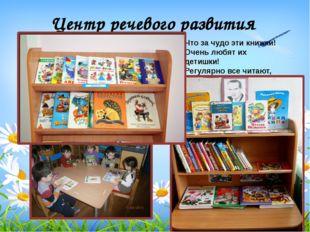 Центр речевого развития Что за чудо эти книжки! Очень любят их детишки! Регул