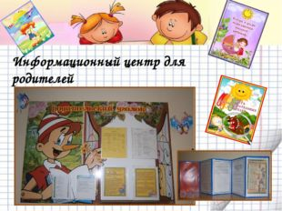 Информационный центр для родителей
