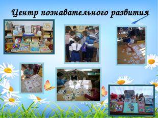 Центр познавательного развития