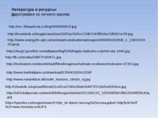 http://fb.ru/media/i/3/8/7/1/i/3871.jpg http://boombob.ru/img/picture/Jun/20/