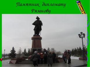Памятник дипломату Рязанову