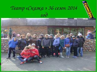 Театр «Сказка » 36 сезон 2014 год