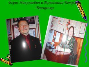 Борис Николаевич и Валентина Петровна Терещенко