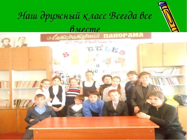 Наш дружный класс Всегда все вместе